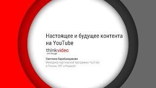 Настоящее и будущее контента на YouTube