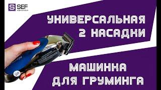 Обзор машинки для стрижки животных (собак и кошек) Kemei RFJZ-805 - SEF5.com.ua