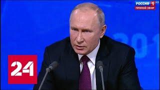 Путин об Армении: это наш союзник, нужно развивать отношения // Пресс-конференция Путина - 2018