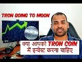 Cryptocurrency Review: (TRX) Tron Coin Review In Hindi   Tron coin Burn and testnet