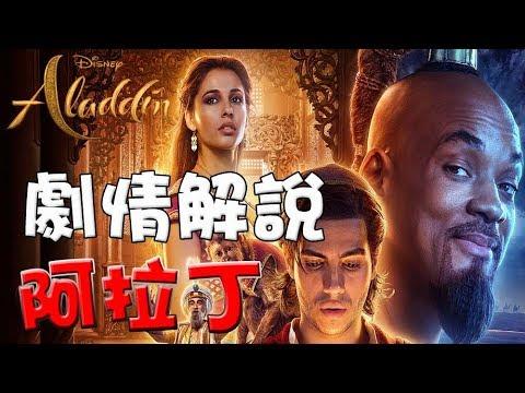 【劇情解說】阿拉丁|點評|心得|含劇透|萬人迷電影院|Aladdin Movie Review