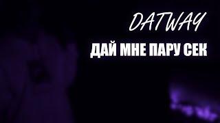 DATWAY - Дай Мне Пару Сек