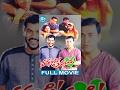 Navvandi Lavvandi Full Movie | Kamal Haasan, Soundarya, Prabhu Deva | Singeetham Srinivasa Rao Whatsapp Status Video Download Free