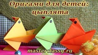 Origami for children tutorial. Цыплята оригами для детей. Детские поделки из бумаги: видео урок