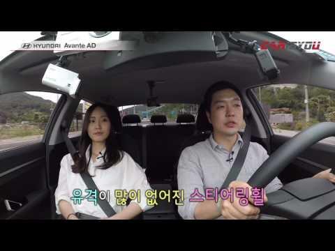 카이즈유 - 현대 아반떼 AD 시승기(주행 리뷰)