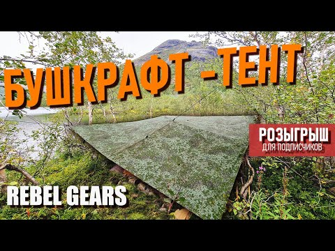 Бушкрафт-тент Rebel Gears: