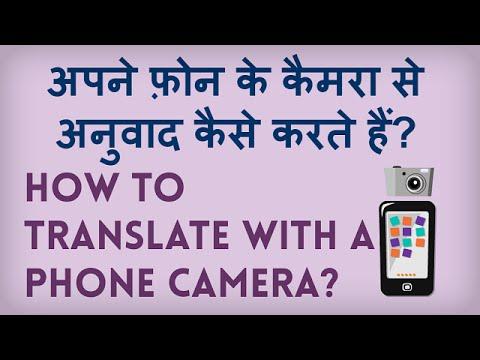 Google Translate Camera Instant Translation English To Hindi | Angrezi Se Hindi Phone Ke Camera Se.