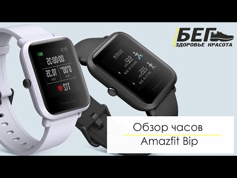 Amazfit Bip - часы для бега или деньги на ветер? Обзор самых дешевых беговых часов