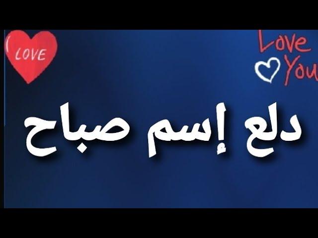 دلع إسم صباح Youtube
