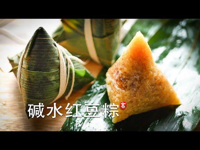 粽子包法 碱水红豆粽 Red Bean Paste Zongzi