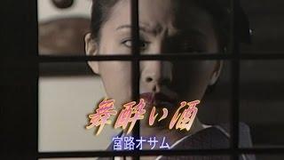 宮路オサム - 舞酔い酒