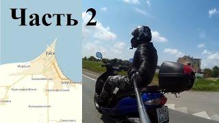 Как мы на скутерах на море ездили! 3 дня в Ейске! (Часть 2 из 3)(Вторая часть про наше путешествие на море. В Ейске мы пробыли 3 дня. Как мы добирались 3 дня до моря 1324 км (1..., 2016-07-15T08:07:26.000Z)