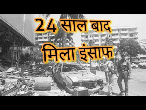 Justice deliver after 24 years in 1993 Mumbai blast case full news in Hindi