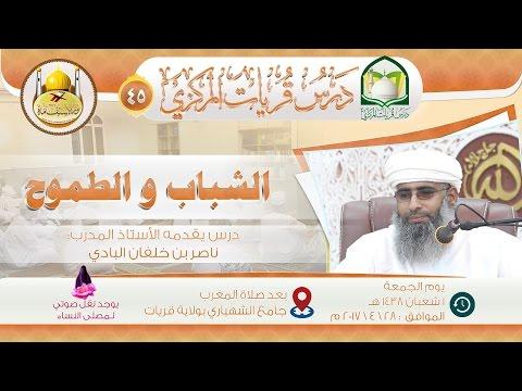 (45) الشباب والطموح أ. ناصر البادي