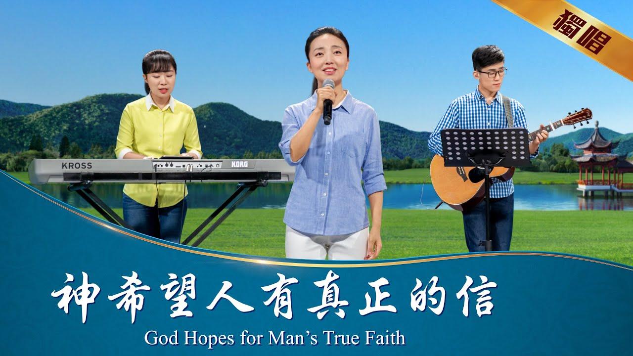 基督教会歌曲《神希望人有真正的信》