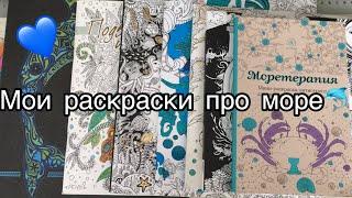 Все мои раскраски про море// раскраски-антистресс на водную/ морскую тему