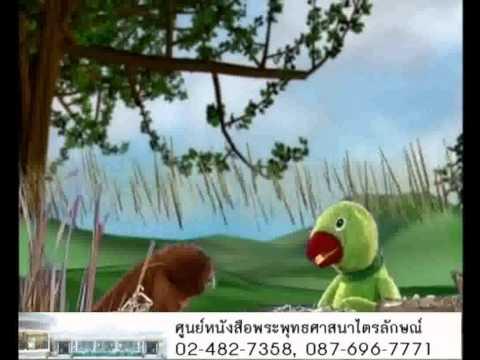 นิทาน-แม่นกเจ้าปัญญากับช้างเกเร.mp4