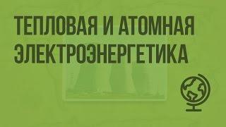 Электроэнергетика, тепловая и атомная