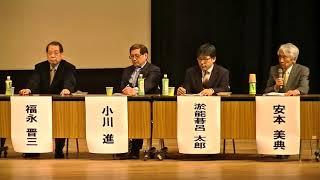 ⑤田川古代史フォーラム 邪馬台国は福岡にあった 通説への挑戦