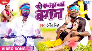 #VIDEO - Original बैगन   #Ranjeet Singh का सबसे धमाकेदार होली गीत   2021 Bhojpuri Comedy New Song