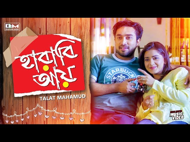 Harabi Aye | Jovan & Tanjin Tisha | Talat Mahmud | Music Video | Bangla New Song 2019