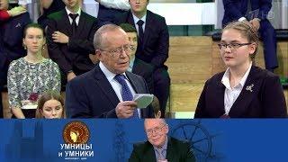 Умницы и умники - Выпуск от 13.01.2018