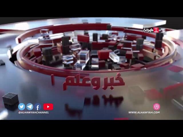 08-02-2020 - خبر وعلم - الانتقالي يتهم السعودية بدعم الإخوان