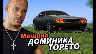 Доминик Торетто попросил сделать ЕГО МАШИНУ Dodge Supercharged!