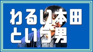 元放送作家でダメ人間、わるい本田ってどんなヤツ? ご視聴ありがとうご...
