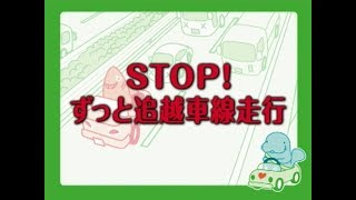HEARTFUL HIGHWAY マナームービー「STOP! ずっと追越車線走行」篇 thumbnail