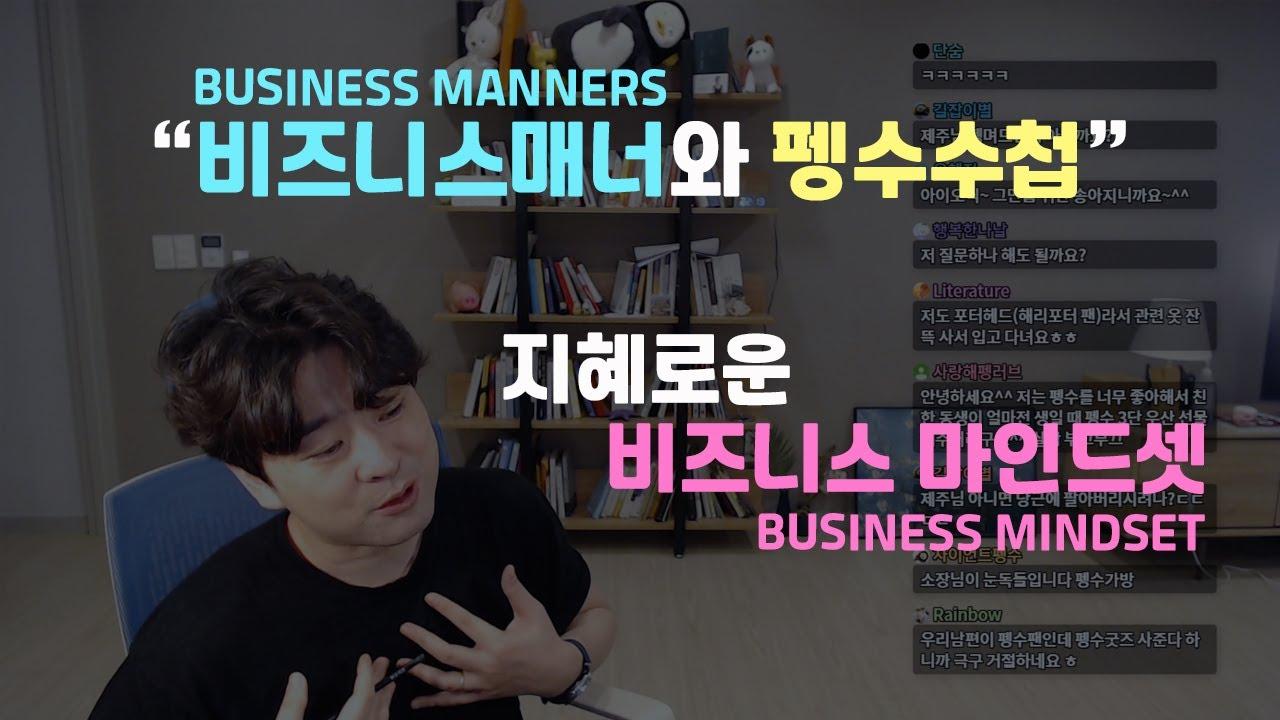 [비즈니스매너] 일 할때 펭수수첩 써도 되나요? | 비즈니스 마인드셋, 기업교육강사 이상화