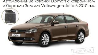 Автомобильные коврики в салон Volkswagen Jetta 6 (Фольксваген Джетта) 2010- Luxmats.ru.