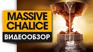 Massive Chalice - Видео Обзор новой Игры от Тима Шейфера про 70-летних бабушек.