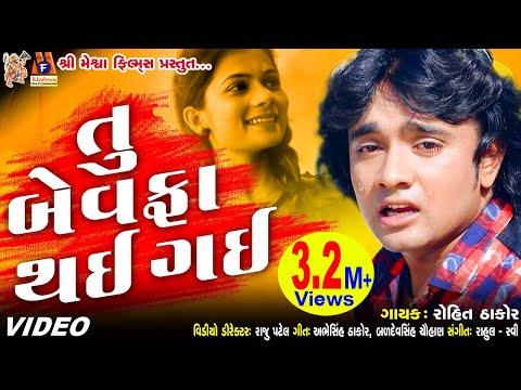 Tu Bewafa Thai Gai  || Rohit Thakor || Gujarati Sad Song ||