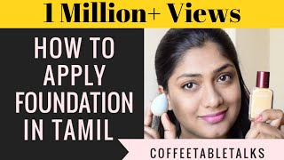 How to apply foundation in tamil | Lakme perfecting foundation Review and demo