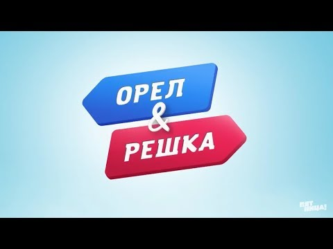 Орел и Решка В Красноярске.