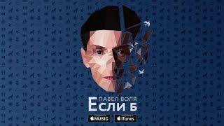 Павел Воля - Если б (премьера песни, 2016)