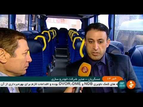 Iran Renewing vehicles project, Bus & Minibus & Trucks, Tehran طرح خودرو نو اتوبوس ميني بوس وانت