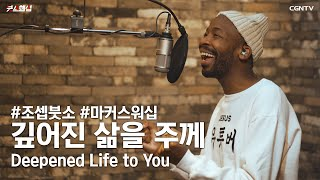 Download lagu 깊어진 삶을 주께 (Deepened Life to You) Covered by 조셉 붓소(Joseph Butso)