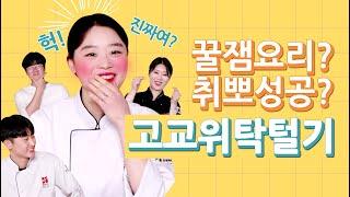 [한솔요리학원] 고교위탁털기 5자토크! with 위탁과…