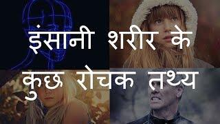 इंसानी शरीर के कुछ रोचक तथ्य | Interesting Facts about Human Body | Chotu Nai