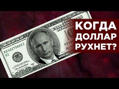 Прогноз курса доллара. Почему рубль может подорожать?