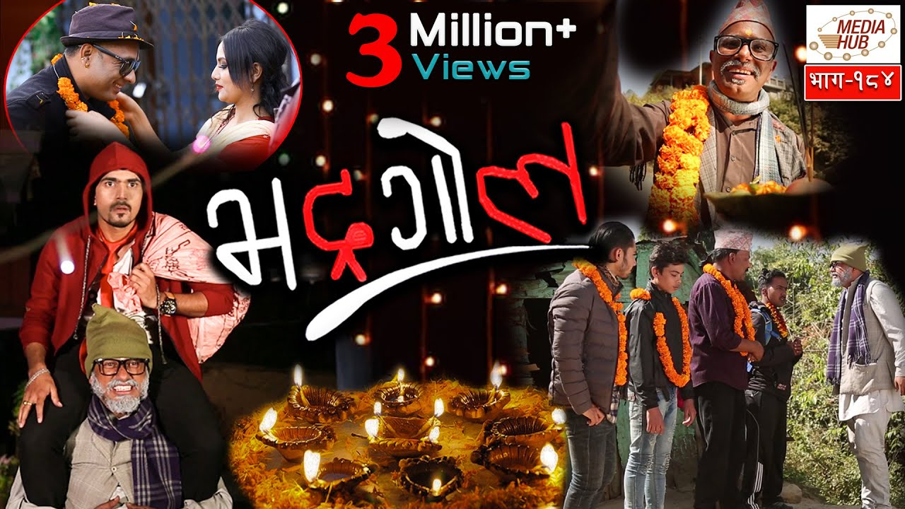 Bhadragol, Episode-184, 9-November-2018, By Media Hub Official Channel