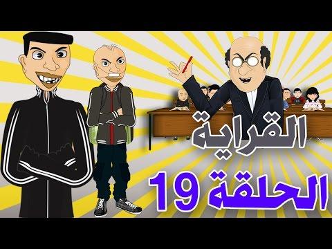 Hikayat Bouzebal l9raya