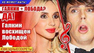 🔔 Максим Галкин восхищен шоу Светланы Лободы.