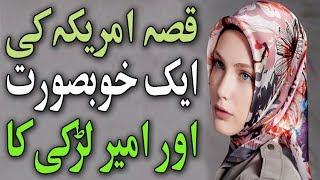 Qissa Ek American Larki Ka   Zulfiqar Ahmed Naqshbandi   Allah Is Greatest