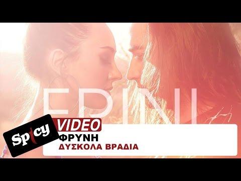 Φρύνη - Δύσκολα Βράδια - Official Video Clip