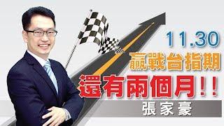 2018/11/30 贏戰台指期 張家豪  還有兩個月!!
