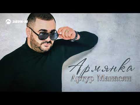 Артур Манасян - Армянка | Премьера трека 2020