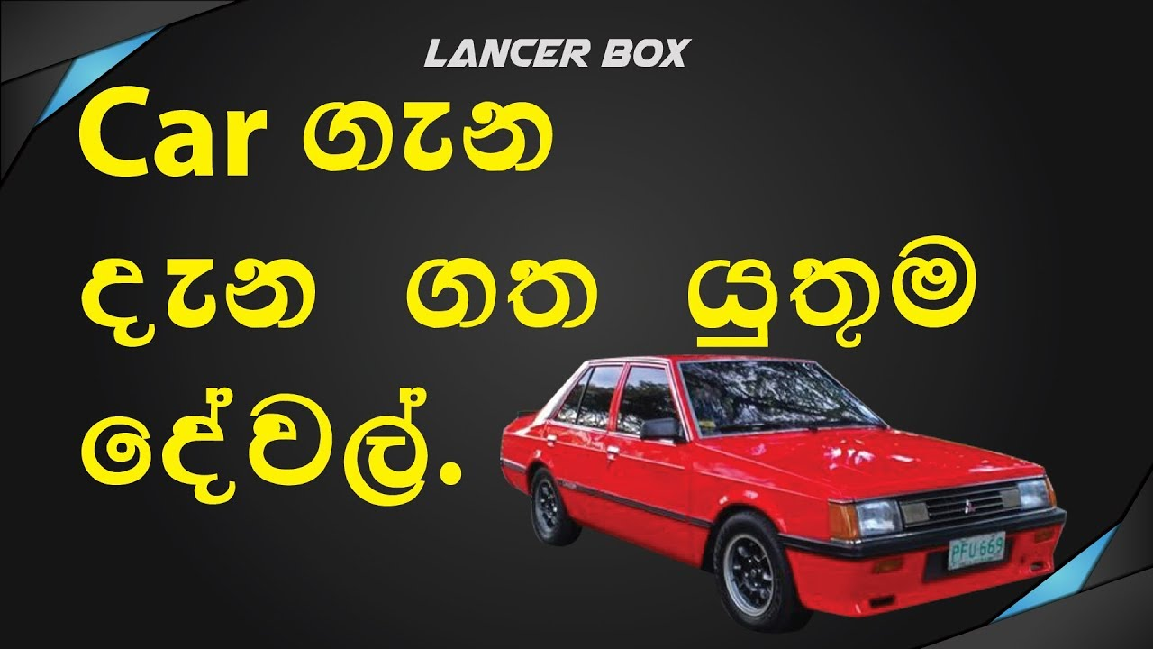 Lancer Box FULL Review - Sinhala (සිංහලෙන් )